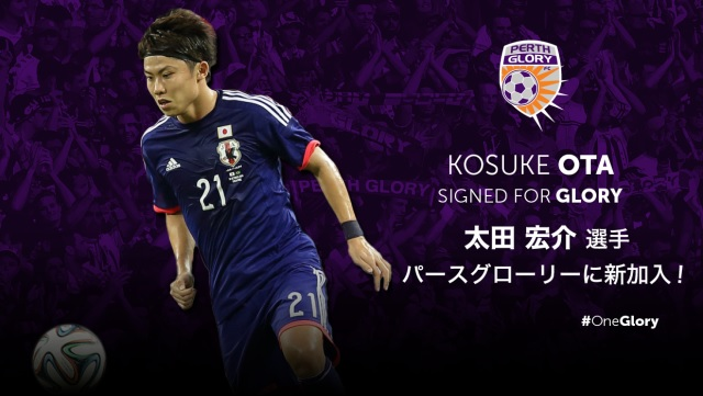 kosuke ota signs with glory